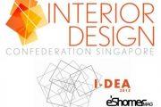 فراخوان طراحی داخلی جوایز 2017 سنگاپور ، آسیا و اقیانوسیه