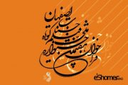 فراخوان فیلم کوتاه هفتمین جشنواره ملی حسنات اصفهان
