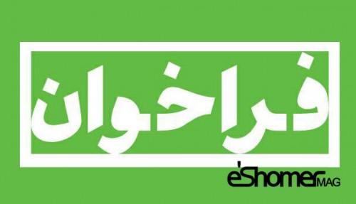 فراخوان هنری پانزدهمین جشنواره تئاتر عربی خوزستان