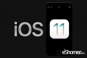 مجله خبری ایشومر نحوه-آپدیت-آیفون-آیپد-نسخه-جدید-ios-11-300x200 نحوه آپدیت سیستم عامل آیفون و آیپد به نسخه جدید IOS 11 تكنولوژي موبایل و تبلت  سیستمعامل اپل آیفون IOS 11