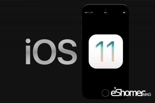نحوه آپدیت سیستم عامل آیفون و آیپد به نسخه جدید IOS 11