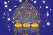 فراخوان دهمین سوگواره ملی سومین مسابقه رسانههای دیجیتال مهر محرم