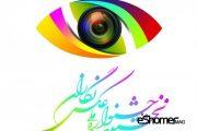 فراخوان عکاسی نخستین جشنواره ملی عکس نگاران