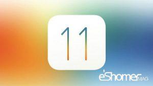 مجله خبری ایشومر -ios10-در-برابر-ios11-300x169 موفقیت ios10 در برابر ios11 تكنولوژي نوآوری  iOS