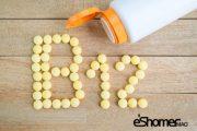 نکاتی که باید هنگام خرید قرص ویتامینB12 (ویتامین ب12) توجه کرد