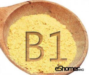 مجله خبری ایشومر -روزانه-بدن-ویتامینb1-مجله-خبری-ایشومر-300x254 نیاز روزانه بدن به ویتامینB1 دقیقا چقدر است؟ سبک زندگي سلامت و پزشکی  ویتامینB1 ویتامین ب1 ویتامین نیاز روزانه بدن به ویتامینB1 خواص درمانی ویتامینB1 خواص درمانی ویتامین