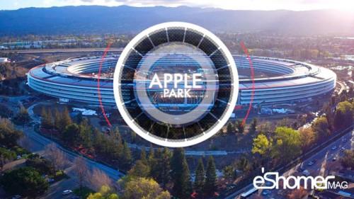مجله خبری ایشومر هزینه-427-میلیون-دلاری-ساخت-اپل-پارک هزینه 427 میلیون دلاری حلقه اصلی اپل پارک تكنولوژي نوآوری  اپل پارک اپل