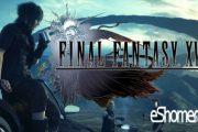 کارگردان Final Fantasy 15 از سادگیهای ساخت آن می گوید