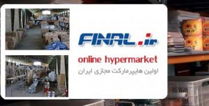 معرفی اولین هایپر مارکت اینترنتی