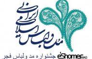 فراخوان هنری هفتمین جشنواره بین المللی مد و لباس فجر