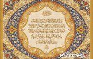 آشنایی با انواع رشته های هنرهای سنتی ایران ، تذهیب