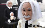 ساخت معلمین روباتیک شبه پروفسور انیشتن