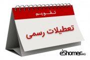 طرح کاهش تعطیلات رسمی نوروز و تعطیلی روزهای شنبه در کشور
