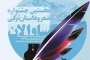 فراخوان شعر و داستان ترکی ساوالان مسابقه هنری