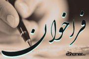 فراخوان نمایشنامه نویسی مهرگان مسابقه هنری