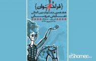 فراخوان هنری هفدهمین جشنواره بین المللی نمایش عروسکی تهران-مبارک