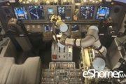 فرود موفقیت آمیز شبیهسازی شده هواپیمای 737 به وسیله روبات