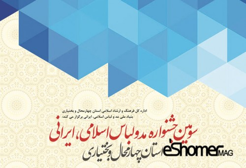 فراخوان جشنواره هنری مد و لباس ایرانی اسلامی چهار محال و بختیاری