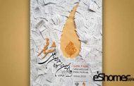 فراخوان شعر دوازدهمین جشنواره شعر فجر مسابقه هنری