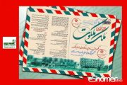 فراخوان شعر و داستان کنگره ی ملی ادبی