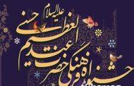 فراخوان هنری جشنواره فرهنگی عبدالعظیم حسنی