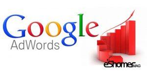 مجله خبری ایشومر -استفاده-از-گوگل-ادوردز-و-کارایی-آن-چیست؟-مجله-خبری-ایشومر-300x150 نحوه استفاده از گوگل ادوردز و کارایی آن چیست؟ 2 تكنولوژي نوآوری  نحوه گوگل ادوردز گوگل کارایی سئو استفاده