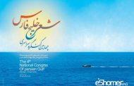 فراخوان شعر چهارمین کنگره هنری شعر خلیج فارس