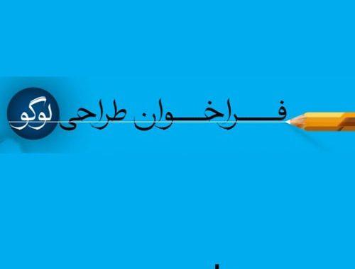 فراخوان طراحی لگو سرای تاریخی فلاحتی کاشان مسابقه هنری