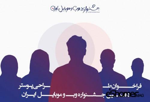 فراخوان طراحی پوستر با موضوع زندگی دیجیتال مسابقه هنری