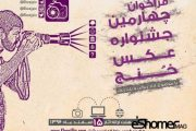 فراخوان عکاسی جشنواره عکس خنج مسابقه هنری