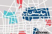 فراخوان هنری،هنرهای شهری تهران بهارستان 1397