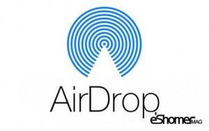 مجله خبری ایشومر AirDrop-ایردراپ-و-نحوه-استفاده-از-آن-در-آیفون-و-آیپد-مجله-خبری-ایشومر-300x188 AirDrop (ایردراپ) و نحوه استفاده از آن در آیفون و آیپد تكنولوژي موبایل و تبلت  ایردراپ آیفون آیپد AirDrop