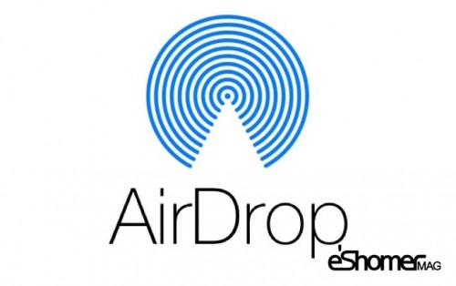 مجله خبری ایشومر AirDrop-ایردراپ-و-نحوه-استفاده-از-آن-در-آیفون-و-آیپد-مجله-خبری-ایشومر AirDrop (ایردراپ) و نحوه استفاده از آن در آیفون و آیپد تكنولوژي موبایل و تبلت  ایردراپ آیفون آیپد AirDrop