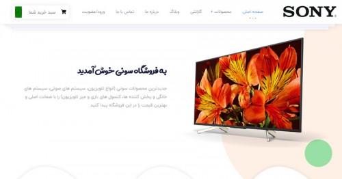مجله خبری ایشومر فروشگاه-سونی-شهراد-1 معرفی فروشگاه سونی شهراد کسب و کار موفقیت