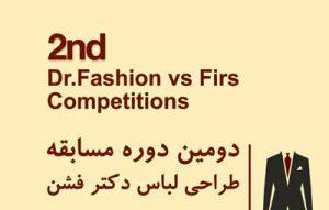 """دومین دوره مسابقات  طراحی لباس با نام  """"دکتر فشن"""""""