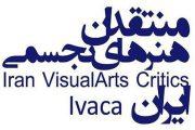 فراخوان ثبتنام منتقدان هنرهای تجسمی در بانک اطلاعاتی