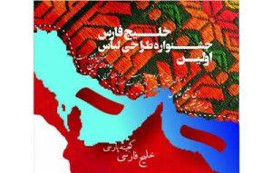 نخستین جشنواره طراحی لباس خلیج فارس در برج آزادی
