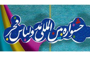 فراخوان طراحی پوستر جشنواره مد و لباس فجر 1396