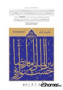 دومین دوره ی بخش دانشگاهی جشنواره بینالمللی امام رضا (ع)