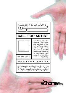 فراخوان حمایت از هنرمندان گروه نک