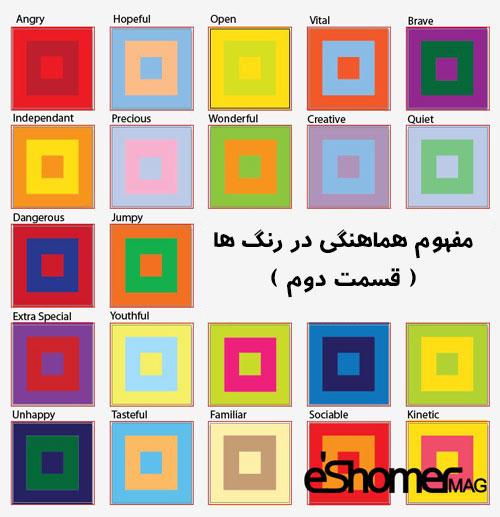 مجله خبری ایشومر colour-harmony-2-mag-eshomer مفهوم چگونگی هماهنگی ، در رنگها ( قسمت دو م ) خلاقیت هنر هماهنگی مفهوم رنگها چگونگی چشم تعادل