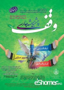 فراخوان بخش کارتون پنجمین جشنواره سراسری وقف چشمه همیشه جاری