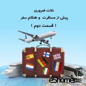 نكات ضروري پيش ازمسافرت و هنگام سفر ( قسمت دوم : برنامه ریزی )
