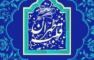 فراخوان جایزه هنری قلب تهران
