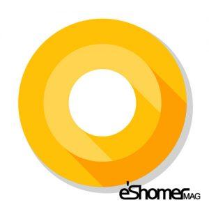 مجله خبری ایشومر سیستم-عامل-جدید-اندروید-O-android-300x300 گوگل از نسل جدید سیستم عامل اندروید O رو نمایی کرد تكنولوژي موبایل و تبلت نسل گوگل عامل سیستم جدید اندروید O