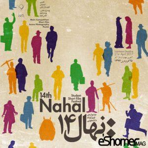 چهاردهمين دوره ى جشنواره ى فیلم عکس پوستر دانشجويى نهال