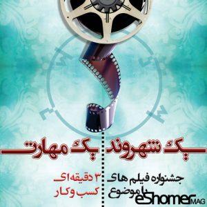 فراخوان جشنواره فیلم کوتاه 3 دقیقه ای با موضوع کسب و کار