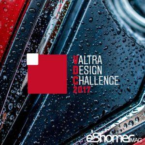 فراخوان مسابقه طراحی صنعتی Valtra 2017