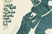 فراخوان مقالات سومین همایش ملی باستان شناسی ایران  آبان 96