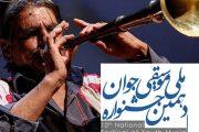 فراخوان دهمین جشنواره موسیقی نواحی ایران